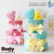 ロディおもちゃ付おむつケーキ 出産祝い お誕生日プレゼントに 「ごきげんロディ」 Rodyオムツケーキ [ごきげんロディ オムツケーキ]