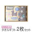出産祝い 内祝 ロディ 2枚セット フェイスタオル&プチタオル タオルギフトセット 名入れ刺繍無料