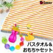 Sassy(サッシー)バスタオル&サッシーおもちゃセット