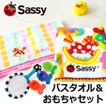 Sassy(サッシー)バスタオル&サッシー水遊びおもちゃセット [サッシー バスタオル&魚すくいセット]