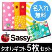 出産祝い(出産祝) 誕生日に Sassy(サッシー)ニューキャラクター タオルギフト 出産祝い(出産祝)SA-5420
