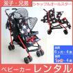 【ベビーカー レンタル】コサット シャッフル 縦型二人乗りベビーカー ベビー用品