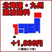 クリーニングオプション 北海道九州プラス送料1836円