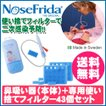 乳児用鼻吸い器 レビューを書いてメール便送料無料 ノーズフリダ 鼻吸い器 使い捨てフィルター43個付き 替えフィルター付き