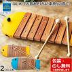 木製おもちゃ BorneLund ボーネルンド おさかなシロフォン 黄 青