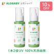 【まとめ割引10%OFF】アロベビー UV&アウトドアミスト ビッグボトル2本組 180ml  赤ちゃん ベビー 日焼け止め UV SPF15 PA++ オーガニック