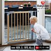 ベビーゲート セイフティーゲート バリアフリー 木製 簡単設置 ベビーダン babydan デザイナー