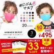 マスク 3枚入り 通販限定カラーあり ♯じぶん色マスク 子供用 キッズ 男の子 女の子 大人用 レディース メンズ 5422 ベビードール BABYDOLL