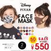 マスク 2枚入り ディズニー デザインマスク 子供用 キッズ 男の子 女の子 大人用 レディース メンズ 5423 ベビードール BABYDOLL DISNEY