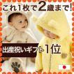 出産祝い 赤ちゃん 着ぐるみ ベビー ジャンプスーツ 日本製 もこもこ カバーオール あったかくまさんの着ぐるみ(BOX付き)