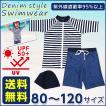 水着 男の子 子供 ベビー 上下セット UPF50+ ボーダー柄 ラッシュガード 帽子 デニム柄 パンツ 80〜120cm 送料無料 Babystity