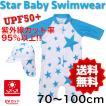 赤ちゃん 水着 男の子 ベビー 子供 上下 星柄 スイミング プール 帽子付き 70〜100サイズ 送料無料 Babystity