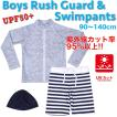 水着 男の子 子供 ベビー 上下セット UPF50+ ボーダー柄パンツ グレーラッシュガード 帽子 80〜140cm 送料無料 Asbrio
