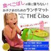Button&Bug The Cibo チボ ランチマット 食べこぼし 落ちない ポケット 簡単 食事 おうち キッズ 赤ちゃん 子供 子ども お子さま