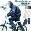 レインコート 上下 通販 レディース メンズ 自転車 リ...