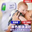 【在庫処分】【50%割引】 非接触型体温計 赤外線体温計 検温器 日本製温度測定センサー タイムセール 電子版領収書 国際安全基準 CE/FCC/RoHS認証