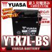 YUASAユアサ YTX7L-BS 互換DTX7L-BS FTX7L-BS GTX7L-BS マグナ250 バリオス Dトラッカー 250TR ホーネット250 初期充電済 即使用可能