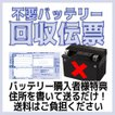 不要バイクバッテリー 処分費1円回収伝票