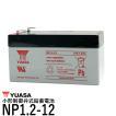 台湾 YUASA ユアサ NP1.2-12 ◆ 小形制御弁式鉛蓄電池 ◆ 新品 ◆ シールドバッテリー ◆ UPS ◆ 互換 PE12V1.3F1 PWL12V1.2