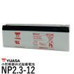 台湾 YUASA ユアサ NP2.3-12 ◆ 小形制御弁式鉛蓄電池 ◆ 新品 ◆ シールドバッテリー ◆ UPS ◆ 互換 PE12V2.2