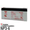 台湾 YUASA ユアサ NP3-6 ◆ 小形制御弁式鉛蓄電池 ◆ 新品 ◆ シールドバッテリー ◆ UPS ◆ WB634 UB634 D5732 PS630