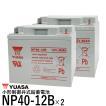 台湾 YUASA ユアサ NP40-12B 2個セット◆新品◆セニ...