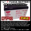 台湾 YUASA ユアサ NP7-12 ◆ 小形制御弁式鉛蓄電池 ◆ …