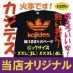kajides カジデス 火事です XXL(3L) XXXL(4L) 綿100%  大きいサイズ ビックサイズ
