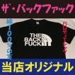 ザ・バックファック ロゴ パロディTシャツ