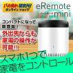 イーリモートミニ eRemote mini 新登場 次世代スマートリモコン