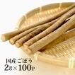 健康茶 国産ごぼう茶 2g×100p バク盛り(メール便送料無料・代引き不可)
