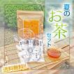 お試しセット 【送料無料】いろいろ飲んでみなくっ茶【夏】5種類セット メール便