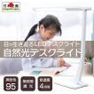 デスクライト led 学習机 目に優しい 無段階 自然光デスクライト
