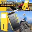 ソーラー充電器 充電 スマホ 充電器 どこでもエナジーWAKAWAKA