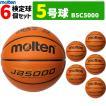 モルテン バスケットボール・5号球・ミニバス用・検定球・6個セット[B5C5000]