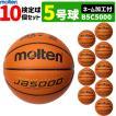 モルテン バスケットボール・5号球・ミニバス用・検定球・10個セット[ネーム加工付き](チーム名・学校名のみ)[B5C5000]