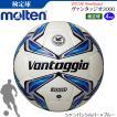 モルテン サッカーボール・4号球・検定球・ヴァンタッジオ3000[F4V3000]