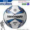 モルテン サッカーボール・4号球・検定球・ヴァンタッジオ4000[F4V4000]