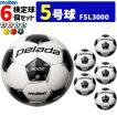 まとめ買いでネーム代無料 モルテン サッカーボール 5号球 検定球 ペレーダ3000 6個セット 個人名不可 F5L3000