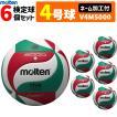 モルテン バレーボール4号球フリスタテック[ネーム加工付き](チーム名・学校名のみ)・検定球・6個セット V4M5000