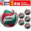 モルテン フリスタテック バレーボール 5号球 検定球 6個セット 一般 大学 高校  V5M5000