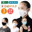 2枚組 ひめマスク 無地 ライトカラー 日本製 洗えるマスク 吸汗速乾 UVカット 形状記憶 接触冷感 おしゃれ 立体 日焼け防止 scg014-2