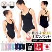 送料無料 バレエ レオタード 子供 大人 日本製 お直し3年保証 ライクラ素材 リボンパッセ全6色 吸汗速乾 UVカット スカートなしレオタード scl001