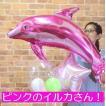 開店祝 バルーン電報 お祝い 贈り物 記念日 可愛いピンクイルカバルーン 【佐川急便】