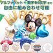 バルーン電報 ミッキーのアルファベットと数字のバルーンを自由に組み合わせたオリジナルバルーンギフト ディズニー Disney 誕生日 #2556