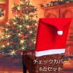 クリスマス チェアカバー 椅子カバー チェア カバー 椅子用
