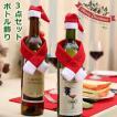 クリスマス 飾り 酒瓶用 ワインボトル カバー 酒瓶カバー テーブル