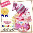 出産祝い 女の子 おむつケーキ バルーン キッズフォーレ キスドロップ スタイ ソックス 1段