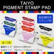 タイヨースタンプ台(TAIYO PIGMENT STAMP PAD)/油性顔料系 スタンプ台/カラー:全10色/盤面サイズ:52mm×88mm/本体サイズ:79mm×108mm×17mm