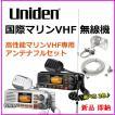 ユニデン国際マリンVHF 無線機 SOLARA  & 高性能マリンVHF専用アンテナ フルセット 新品 即納